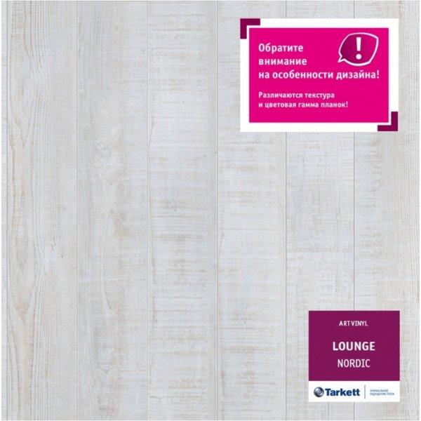 Виниловая плитка Tarkett Art Vinyl Lounge Nordic